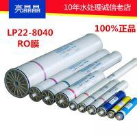 供应国产汇通LP22-8040反渗透膜 8040ro膜批发价格