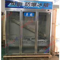 油漆厂防爆冰箱,黑龙江防爆冰箱