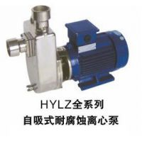 HYLZ型不锈钢自吸化工离心泵