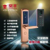 皇丰机电分离指纹密码防盗智能锁感应刷卡HF9605简单款