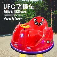 飞碟碰碰车UFO碰碰车儿童玩具车广场儿童碰碰车