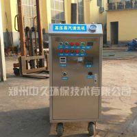 蒸汽洗车机厂家找郑州中久 大品牌 种类多 高压蒸汽清洗机