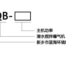潜水搅拌曝气机_LH-QB潜水搅拌曝气机_蓝海环境工程