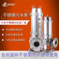 WQR洗浴房污水泵 台州厂家直销电厂热水抽水泵