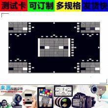 高清晰度电视分辨力通用测试卡YE097,GA1128反射4:3标准6.16.2