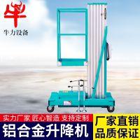 铝合金升降机移动式升降机高空作业平台车举升机梯4/6/8/10/12/14/18米