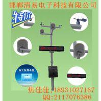 邯郸清易QY-3000G2型建筑工地扬尘噪声监测系统