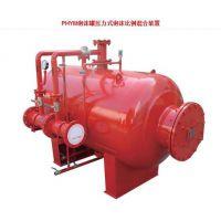 供应PHYM压力式泡沫比例混合装置固定式消防泡沫罐