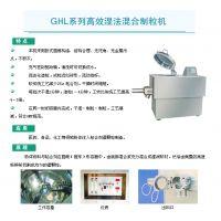 中西dyp GHL系列高效湿法混合制粒机 型号:CJT8-GHL-10库号:M361728