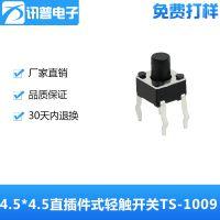 讯普正品4.5*4.5*3.8/4.3正按直插件式轻触开关TS-1009