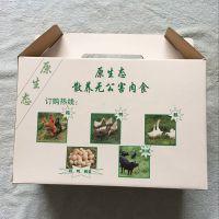 厂家生产礼品盒手提盒高档包装彩盒通用瓦楞盒包装外用