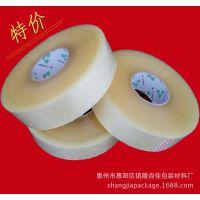 厂家直销 深圳惠州封箱胶纸4.5CM 打包胶带 透明胶纸 透明胶带