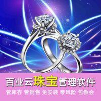 珠宝管理系统,珠宝钻石门店管理软件 积分收银会员仓库会员管理
