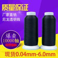 尼龙透明线价格_尼龙鱼线批发_尼龙透明线生产厂家