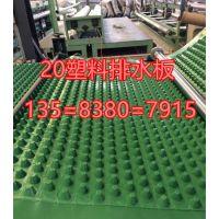 欢迎光临~抚州凹凸型塑料排水板厂家[~有限公司欢迎您]