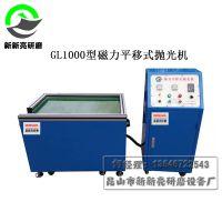 供应新新亮GL1000磁力研磨抛光机
