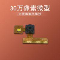 厂家定制直销手机 30万定焦摄像头模组 专供手机平板内置摄像头