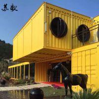福建钢结构集装箱售楼中心、售楼处、商场设计 抗风抗震集成房屋