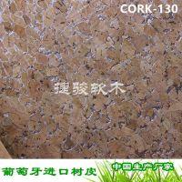 生产直销 软木布工厂 超宽无限长137CM 软木布 免费试样 CORK-130