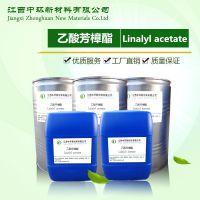 厂家直销乙酸芳樟酯CAS115-95-7化妆品用香料 小量起样品免费 包邮