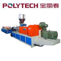 杭州宝丽泰塑胶机械-合成树脂瓦设备,由挤出机,机头及成型辅机组组成