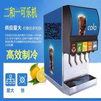 二和一可乐现调饮料机价格图片原料供应