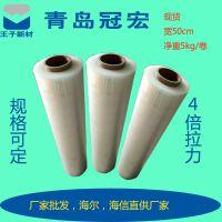 烟台工业保鲜膜拉伸膜 缠绕膜打包膜包装膜自粘 4卷厂家批发