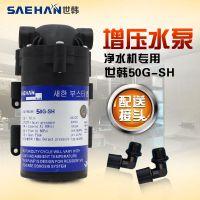 徐州世韩净水器增压泵50-400G增压水泵电机RO直饮纯水机滤水器净水机配件