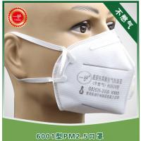 PM2.5防雾霾防尘口罩厂家供应一护牌劳保防护用N95国标防毒工业矿业粉尘颗粒一次性口罩山东国业防护