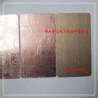 【免费拿样】蚀刻红古铜不锈钢板 红古铜不锈钢蚀刻板