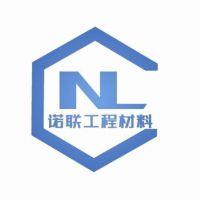 泰安诺联工程材料有限公司