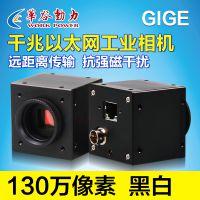 华谷动力WP-GC130M 千兆网口工业相机工业摄像头130万像素