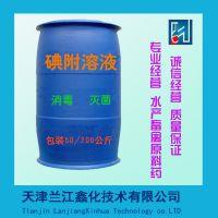 碘类消毒剂 碘附溶液 兰江鑫化厂家供应