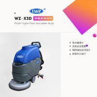 威卓全自动手推式洗地机X3D
