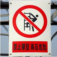 供应铝反光警示牌 电力搪瓷标示牌 交通标志牌 多种