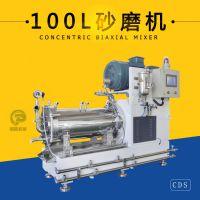 厂家直销CDS-100L卧式砂磨机 油漆涂料色浆油墨纳米砂磨机