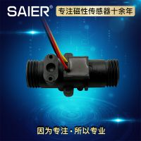 SAIER/赛盛尔专业生产 无功耗传感器 净水机温泉机流量计水流传感器