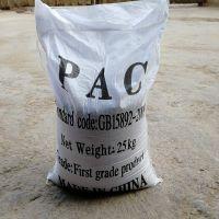 PAC固体亿升牌工业污水絮凝剂价格