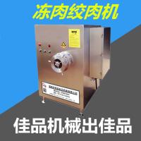 大型120商用冻肉绞肉机 肉类加工设备 佳品食品机械15908013399