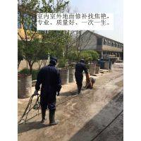 天津蓟县高强修补料修补地面漏洞零失误