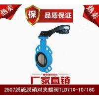 河南2507脱硫蝶阀厂家,郑州纳斯威球墨脱硫脱硝对夹蝶阀厂