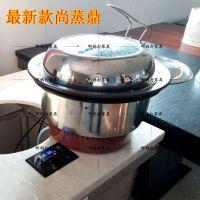 尚蒸鼎***新款蒸汽能锅海鲜火锅餐桌
