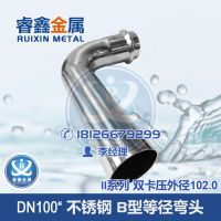DN100水管弯头 90度B型等径弯头 304不锈钢卫生级管件水管弯头