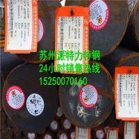 苏州宝钢17CrNiMo6圆钢钢板锻件零售