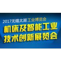 2017第31届无锡太湖国际机床及智能工业技术创新展