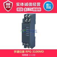 宇通仪表隔离器 RPG-3100MD隔离配电器(一入二出)