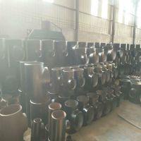 齐鑫供应无缝碳钢三通 异径 接嘴三通 质量保证