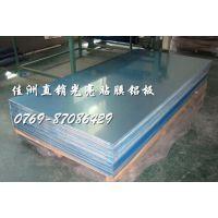 国标3003铝板厂家 3003双面贴膜铝板