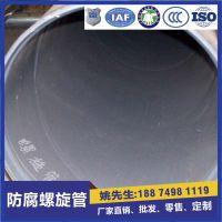 现货批发水处理用环氧煤沥青防腐螺旋管 Q235B