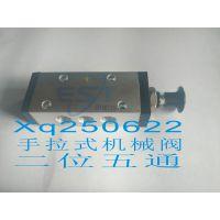 XQ250622手拉式机械阀